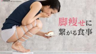 脚痩せ 食事制限